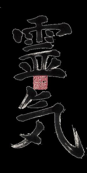 categorie-kanji-reiki-trans